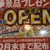 ベンテンアピタ金沢文庫店 オープンイベント実施中♪