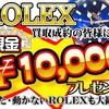 ロレックス 買取 現金 ¥10000 プレゼント!!
