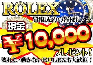 ロレックス キャンペーン.JPG