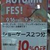 【期間限定】ベンテンイオン相模原店 オータムフェス ブランド販売【明日まで】