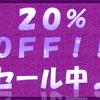 ベンテンイオン相模原店では、3月15日まで店内商品20%OFFセール中です!