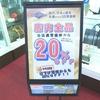 お得SALE中!!■ベンテンイオン相模原店■店内商品20%OFFセール中です!※一部除外商品あり!