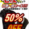 ベンテンイオン相模原店では、中古毛皮の半額セール実施中です!ミンク、フォックスコート、ショールなどが50%OFF!