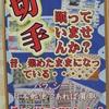 記念切手買取 栃木市 買取 売る 切手 査定 古い切手買取 ベンテン栃木店