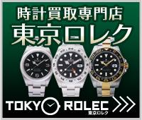 東京ロレク