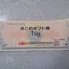 1月31日栃木店★お米券買取ました!ギフト券・商品券・食事券・年賀・切手買取ます。リサイクルショップ栃木市イオン2階のベンテンです。