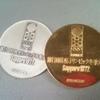 オリンピックメダル(シルバー・k18)買取(*^_^*) 栃木県宇都宮店パルコとなり ベンテン宇都宮店
