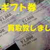 JCB ギフト券 買取ました!! 埼玉県 上尾市 金券ショップ 買取 販売 ベンテン バリュープラザ 2階 上尾愛宕店
