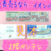 金券 商品券 ギフト券 クオカード 図書カード 高く売るなら イオン小山2階 ベンテン