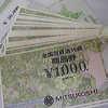 金券ショップ 買取 販売 栃木県 足利市 アピタ1F ベンテンアピタ足利店