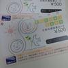 図書カード買取ました。 ベンテン アピタ戸塚店 2F 金券買取 ギフト券買取 商品券買取 金券高価買取 ご利用お待ちしております。
