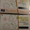 図書カード 買取! 大口のお客さまも大歓迎です! 金券換金は神奈川県綾瀬市のベンテン綾瀬タウンヒルズ店
