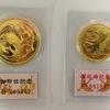 天皇陛下御即位・皇太子殿下御成婚記念金貨を買取りました!足利・佐野・太田の買取専門店