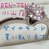 小山店 ダイヤモンド 買取 リサイクル プラチナ リング 立て爪 一粒ダイヤ 売る ベンテン小山店です。