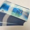VJAギフトカード 買取致しました!!☆北本 鴻巣 吹上 行田 熊谷 東松山にお住まいの皆様!☆金券 ギフトカード 売るならベンテン北鴻巣店!