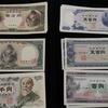 旧紙幣 買取致しました! 旧紙幣、旧貨幣、古銭、記念金貨・銀貨・硬貨なども、ベンテン綾瀬タウンヒルズ店は買い取ります!!