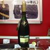 レミーマルタンのスーペリアを買取しました。ベンテン相模原店では洋酒の買取強化中!!!