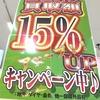 ベンテン綾瀬タウンヒルズ店買い取り15%UP実施中ヽ(^o^)丿