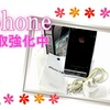 iPhone(アイフォン)買取いたします!(埼玉県:川口・大宮にお住まいの皆様へ)