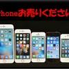 iPhone買取中!!高額買取キャンペーン!アピタ戸塚のiPhone修理くんへお立ち寄りください♪