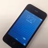 iPhone(アイフォン)買取り致します!(神奈川県:相模原市内にお住まいの皆様へ)