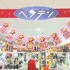 買い取り額20%UPキャンペーン・神奈川県ベンテン綾瀬タウンヒルズ店・駐車場完備!!
