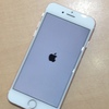 iPhone(アイフォン)買取いたします!(秋田県秋田市にお住まいの皆様へ)