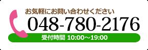 048-780-2176