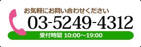 03-5249-4312
