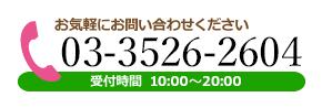 03-3526-2604