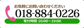 ベンテン:018-884-0226<br>たをやめ:018-884-0228