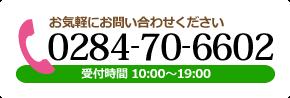0284-70-6602