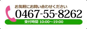 0467-55-8262