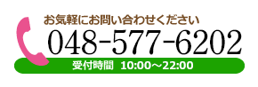 048-577-6202