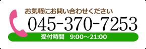 045-370-7253
