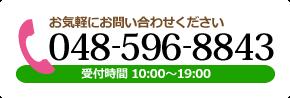 048-596-8843