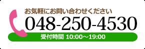 048-250-4530