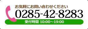 0285-42-8283