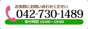 042-730-1489