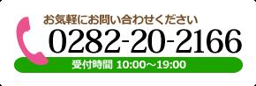 0282-20-2166