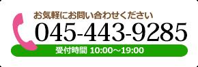 045-443-9285