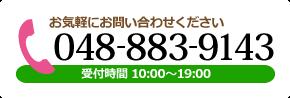 048-883-9143