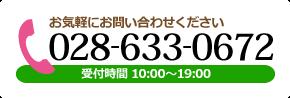 028-633-0672